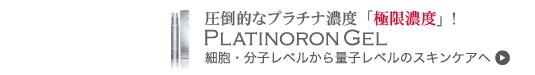 Platinoron Gel(プラチノロンゲル)細胞・分子レベルから量子レベルへ